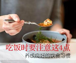"""想要健康长寿,吃饭时要注意这""""4点""""!"""