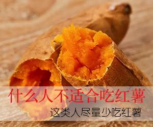 红薯虽好,但有的人尽量少吃,八成的人都不了解