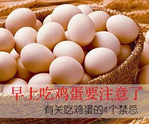 早上一鸡蛋,全家人住院!吃鸡蛋的4禁忌